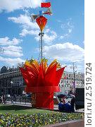 Купить «Праздничное украшение ко Дню Победы в Москве на Театральной площади», эксклюзивное фото № 2519724, снято 29 апреля 2010 г. (c) lana1501 / Фотобанк Лори