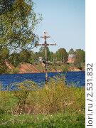 Купить «Мышкин. Памятный крест об основании города», эксклюзивное фото № 2531832, снято 14 мая 2010 г. (c) lana1501 / Фотобанк Лори