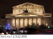 Купить «Ночная Москва. Большой театр», эксклюзивное фото № 2532800, снято 28 декабря 2010 г. (c) Яна Королёва / Фотобанк Лори