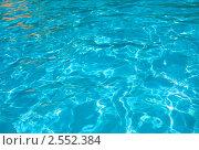 Купить «Голубая вода в бассейне», фото № 2552384, снято 8 сентября 2010 г. (c) ElenArt / Фотобанк Лори