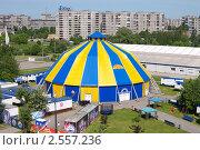 Купить «Цирк - шапито в Калининграде», фото № 2557236, снято 26 мая 2011 г. (c) Сергей Куров / Фотобанк Лори