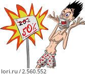 Большая распродажа. Стоковая иллюстрация, иллюстратор Николаев Олег / Фотобанк Лори