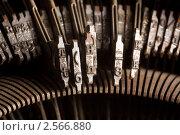 Купить «Ряд металлических оттисков букв печатной машинки», фото № 2566880, снято 13 декабря 2018 г. (c) Воронин Владимир Сергеевич / Фотобанк Лори