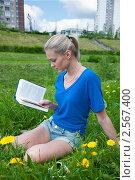 Купить «Девушка студентка с книгой в парке», фото № 2567400, снято 31 мая 2011 г. (c) Володина Ольга / Фотобанк Лори