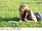 Купить «Девушка  читает, лежа на траве с собакой», фото № 2571852, снято 28 мая 2011 г. (c) Оксана Лычева / Фотобанк Лори
