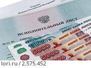 Купить «Исполнительный лист о выплате компенсации», фото № 2575452, снято 2 июня 2011 г. (c) Геннадий Соловьев / Фотобанк Лори