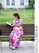 Купить «Беременная женщина читает на свежем воздухе», фото № 2582824, снято 27 июня 2019 г. (c) Оксана Лычева / Фотобанк Лори