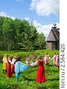 Купить «Праздник Троица в русской деревне, народные танцы, хоровод и гулянья», фото № 2584420, снято 7 июня 2009 г. (c) ElenArt / Фотобанк Лори