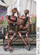 Купить «Влюбленные роботы на улице Зацепский Вал. Москва», эксклюзивное фото № 2585388, снято 9 июня 2011 г. (c) Валерия Попова / Фотобанк Лори