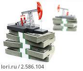 Купить «Нефтяная качалка на долларах», иллюстрация № 2586104 (c) Юдин Владимир / Фотобанк Лори