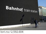 Стена вокзала в Европе (Вена) Стоковое фото, фотограф Павличенко Наталья / Фотобанк Лори