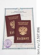 Купить «Свидетельство о расторжении брака и два российских паспорта», эксклюзивное фото № 2597896, снято 10 июня 2011 г. (c) Lora / Фотобанк Лори