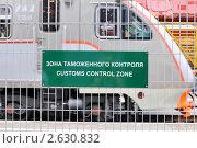 Купить «Зона таможенного контроля на железнодорожной станции», эксклюзивное фото № 2630832, снято 30 июня 2011 г. (c) Анна Мартынова / Фотобанк Лори