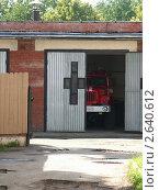 Купить «Пожарная часть в Тарусе», эксклюзивное фото № 2640612, снято 2 июля 2011 г. (c) Михаил Карташов / Фотобанк Лори