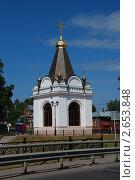 Купить «Часовня в память 1812 года в Павловском Посаде Московской области», эксклюзивное фото № 2653848, снято 13 июня 2011 г. (c) lana1501 / Фотобанк Лори