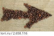 Стрелка из кофейных зерен. Стоковое фото, фотограф Денис Кошель / Фотобанк Лори