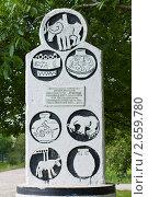 Купить «Памятник на месте раскопок Майкопского кургана», фото № 2659780, снято 14 июля 2011 г. (c) LenaLeonovich / Фотобанк Лори