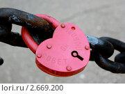 Купить «Замок в виде сердце», фото № 2669200, снято 18 июля 2011 г. (c) Захарова Татьяна / Фотобанк Лори