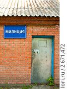 Купить «Опорный пункт милиции закрыт», фото № 2671472, снято 28 июня 2011 г. (c) Parmenov Pavel / Фотобанк Лори
