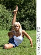 Купить «Девушка выполняет гимнастическое упражнения на траве», фото № 2675112, снято 21 июля 2011 г. (c) Михаил Иванов / Фотобанк Лори