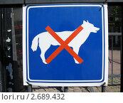Купить «Вход с собаками воспрещен», фото № 2689432, снято 5 июня 2011 г. (c) Александр Подшивалов / Фотобанк Лори