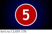 Купить «Заставка: Таймер от 10 до 0 на градиентном фоне», видеоролик № 2691176, снято 10 декабря 2008 г. (c) Сергей Яковлев / Фотобанк Лори
