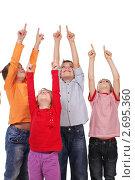 Купить «Дети, показывающие пальцем вверх», фото № 2695360, снято 21 октября 2010 г. (c) Гладских Татьяна / Фотобанк Лори