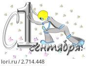 С 1 сентября,земляне! Стоковая иллюстрация, иллюстратор Кончакова Татьяна / Фотобанк Лори