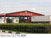 Купить «Таможня», фото № 2715408, снято 2 июля 2011 г. (c) Светлана Чуйкова / Фотобанк Лори