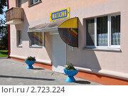 Купить «Закрытый магазин одежды», эксклюзивное фото № 2723224, снято 16 июля 2011 г. (c) Дмитрий Абушкин / Фотобанк Лори
