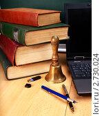 Купить «Книги, колокольчик  и ноутбук. Школьные принадлежности», фото № 2730024, снято 15 июля 2011 г. (c) Gennadiy Poznyakov / Фотобанк Лори
