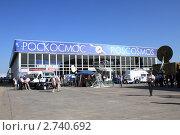 Купить «Макс 2011г. Выставочные павильоны разных предприятий.», эксклюзивное фото № 2740692, снято 18 августа 2011 г. (c) ДеН / Фотобанк Лори