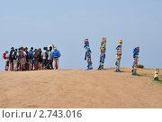 Купить «Туристы и сэргэ возле мыса Бурхан остров Ольхон  озеро Байкал», фото № 2743016, снято 17 июля 2011 г. (c) Кривошеева Светлана / Фотобанк Лори