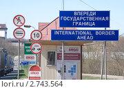 Купить «Впереди государственная граница. Дорожные знаки и указатели», эксклюзивное фото № 2743564, снято 8 мая 2011 г. (c) Александр Щепин / Фотобанк Лори