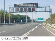 Электронное табло на скоростной автодороге. Стоковое фото, фотограф Александр Щепин / Фотобанк Лори
