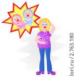 Беременная женщина узнала, что родятся двойняшки. Стоковая иллюстрация, иллюстратор ivolodina / Фотобанк Лори