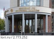 Купить «Здание Верховного суда РТ.Казань.», фото № 2773252, снято 26 августа 2011 г. (c) Татьяна Ильина / Фотобанк Лори
