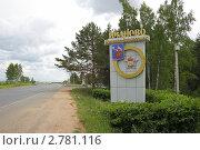 Купить «Стела на въезде в город Иваново», эксклюзивное фото № 2781116, снято 22 июня 2011 г. (c) Василий Пешненко / Фотобанк Лори