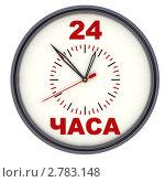"""Купить «Часы с надписью """"24 часа""""», иллюстрация № 2783148 (c) WalDeMarus / Фотобанк Лори"""