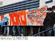 Купить «Болельщики Локомотива у стен Арены 2000», фото № 2783732, снято 8 сентября 2011 г. (c) Голованов Сергей / Фотобанк Лори