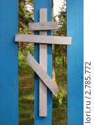 Купить «Православный деревянный крест на заборе кладбища», фото № 2785772, снято 6 июля 2011 г. (c) Павел Кричевцов / Фотобанк Лори
