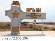Крым, трасса на границе с материком, эксклюзивное фото № 2806396, снято 5 сентября 2011 г. (c) Дмитрий Неумоин / Фотобанк Лори