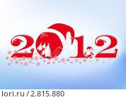 Купить «Стилизованная новогодняя надпись 2012 с Дедом Морозом, шариком и снежинками», иллюстрация № 2815880 (c) Шупейко Алексей / Фотобанк Лори