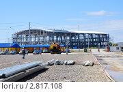 Купить «Строительство ледового катка для керлинга в Сочи», фото № 2817108, снято 13 сентября 2011 г. (c) Анна Мартынова / Фотобанк Лори
