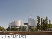 Европейский суд по правам человека в Страсбурге (2011 год). Редакционное фото, фотограф Валентина Троль / Фотобанк Лори
