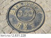 Купить «Памятный люк к юбилею Иркутска», фото № 2831228, снято 24 сентября 2011 г. (c) Юлия Батурина / Фотобанк Лори
