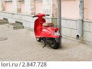 Купить «Мотороллер на тротуаре», эксклюзивное фото № 2847728, снято 15 мая 2010 г. (c) Алёшина Оксана / Фотобанк Лори