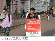 Купить «На Арбате», эксклюзивное фото № 2853932, снято 23 сентября 2011 г. (c) Free Wind / Фотобанк Лори