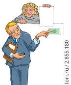Судья держит в руке бумагу, проигравший человек платит штраф. Стоковая иллюстрация, иллюстратор Карлов Сергей / Фотобанк Лори