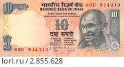 Купить «Десять рупий», фото № 2855628, снято 9 октября 2011 г. (c) Игорь Веснинов / Фотобанк Лори